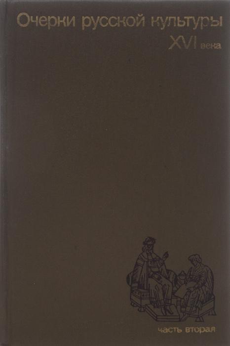 Очерки русской культуры XVIII века. Часть 2. Духовная культура