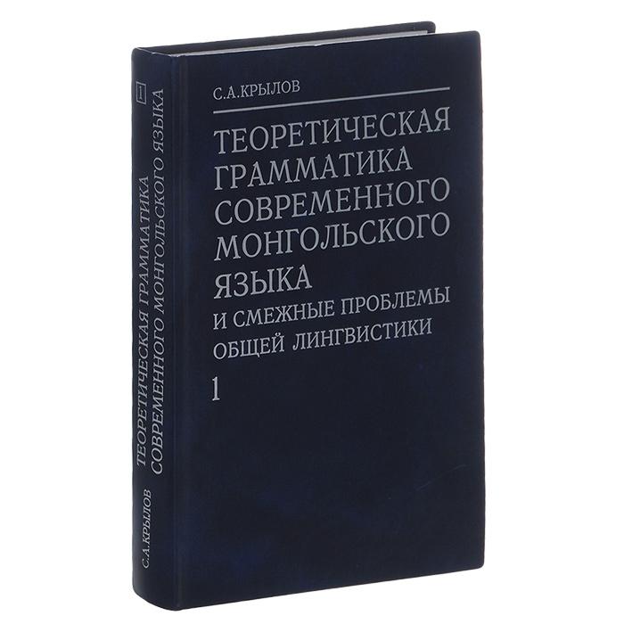 Теоретическая грамматика современного монгольского языка и смежные проблемы общей лингвистики. В 6 частях. Часть 1. Морфемика, морфонология, элементы фонологической трансформаторики (в аспекте общей теории морфологических и морфонологических моделей)