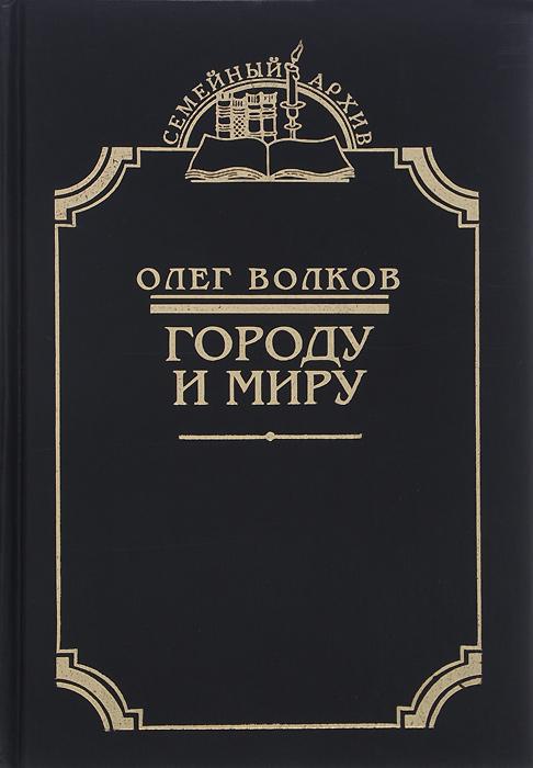 Обложка книги Городу и миру