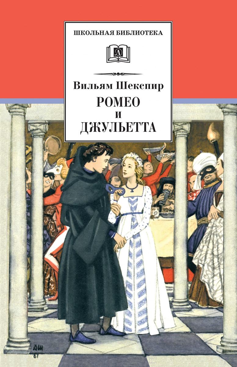 Скачать книгу ромео и джульетта txt