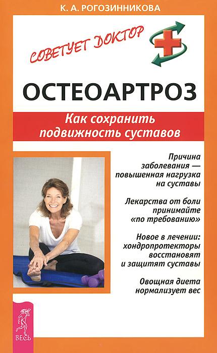Остеоартроз. Как сохранить подвижность суставов ( 978-5-9573-0792-1 )