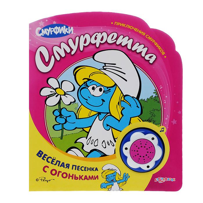 Смурфетта. Книжка-игрушка ( 978-5-402-01614-9 )