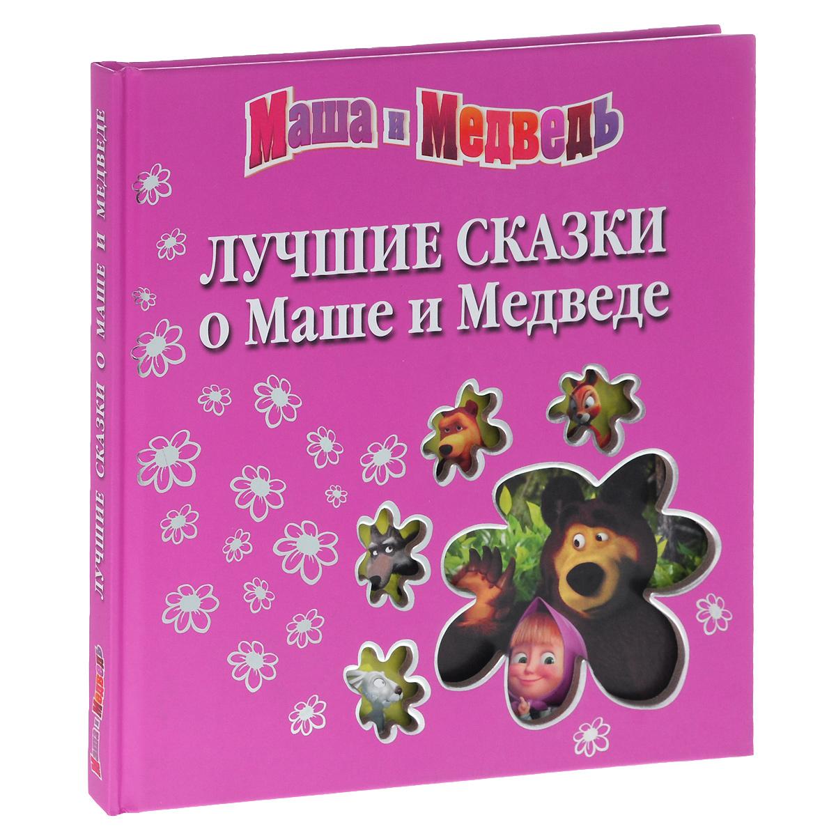 Лучшие сказки о Маше и Медведе