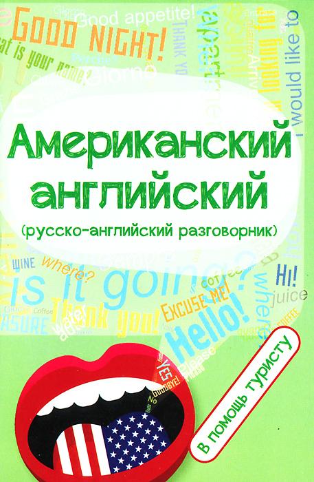 Американский английский. Русско-английский разговорник. В помощь туристу