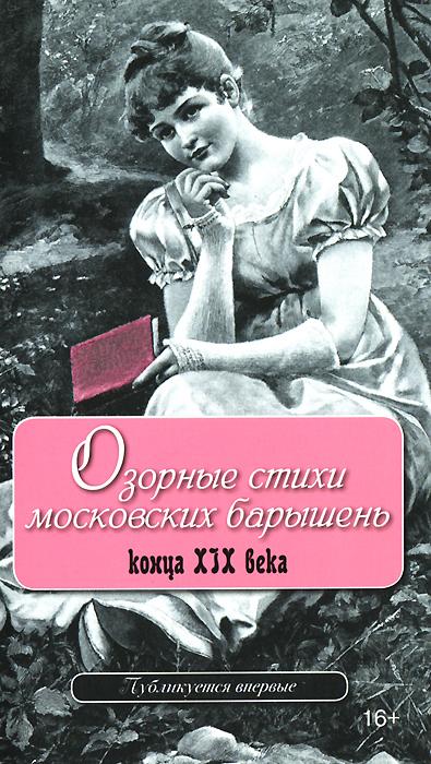 Озорные стихи московских барышень конца ХIХ века