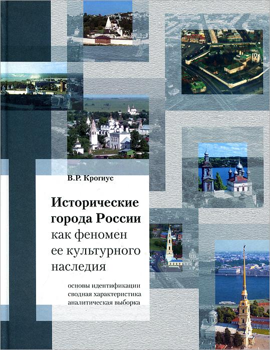 Исторические города России как феномен ее культурного наследия ( 5-89826-308-Х )