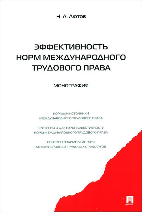 Эффективность норм международного трудового права ( 978-5-392-16704-3 )