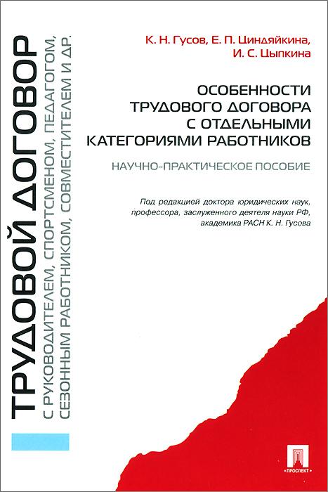 Особенности трудового договора с отдельными категориями работников. Научно-практическое пособие ( 978-5-392-16759-3 )