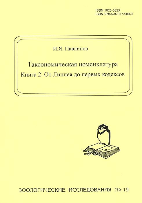 Таксономическая номенклатура. Книга 2. От Линнея до первых кодексов