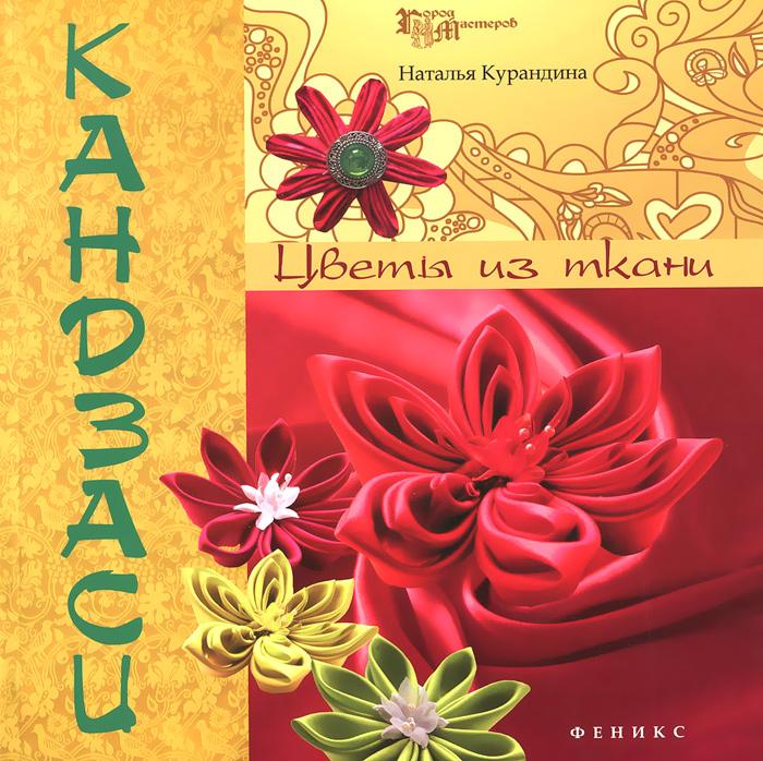 Кандзаси. Цветы из ткани