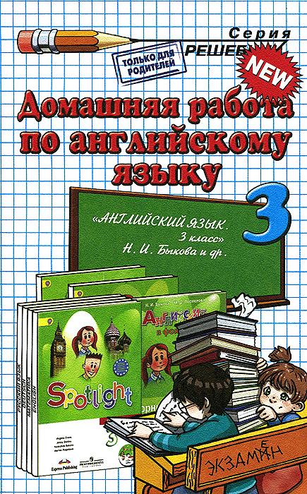 Английский язык. 3 класс. Домашняя работа. К учебнику Н. И. Быковой и др.