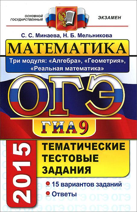 Гиа-9 учебно тренировочные тесты. алгебра,геометрия,реальная математика автор резникова гдз