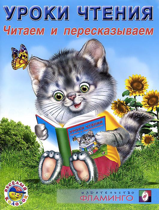 Уроки чтения. Читаем и пересказываем ( 978-5-7833-1933-4 )