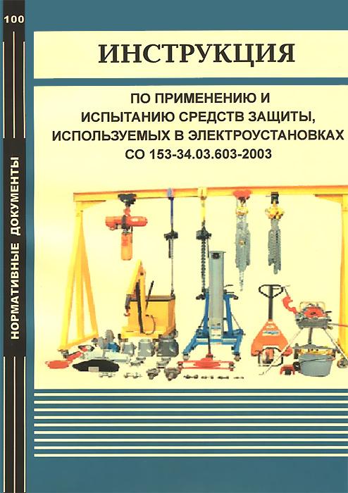 Инструкция по применению и испытанию средств защиты, используемых в электроустановках СО 153-34. 03. 603-2003