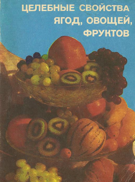 Целебные свойства ягод, овощей, фруктов