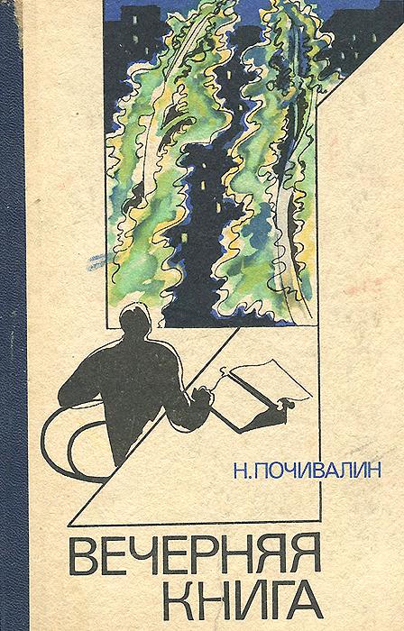 Вечерняя книга