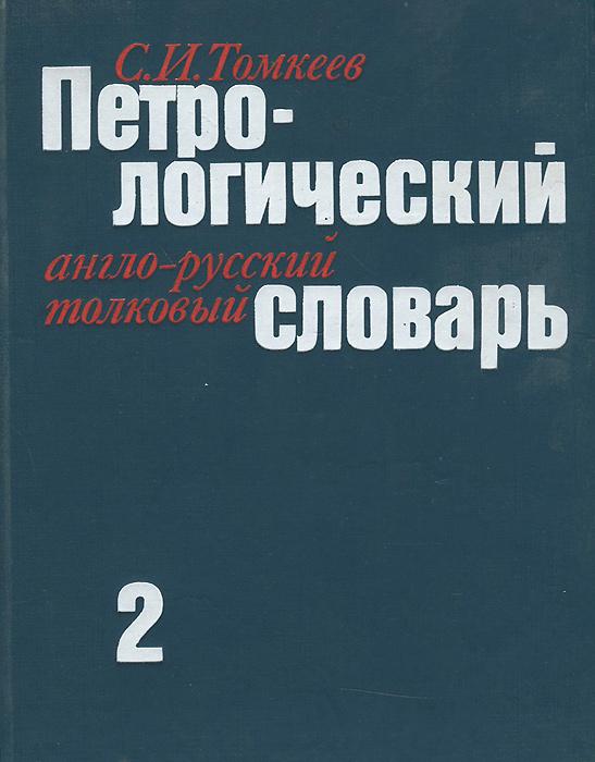 Петрологический англо-русский толковый словарь. В двух томах. Том 2