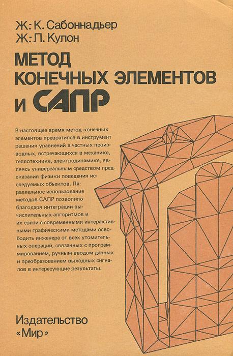 Метод конечных элементов и САПР