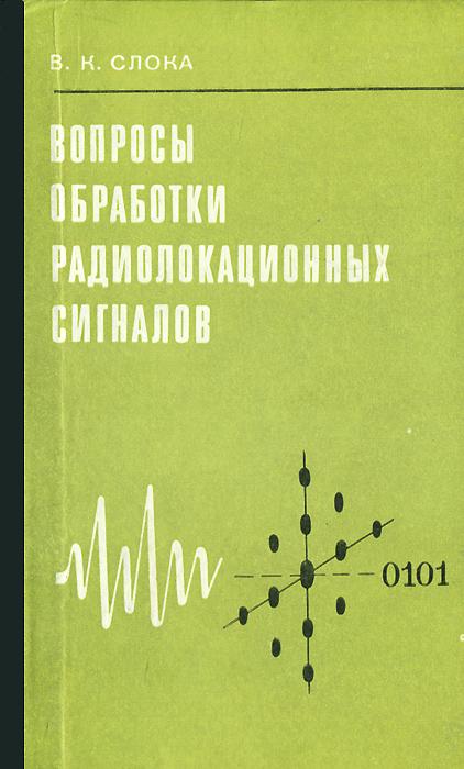 Вопросы обработки радиолокационных сигналов