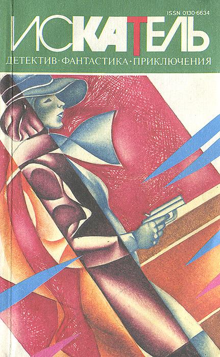 Искатель, №1, 1995