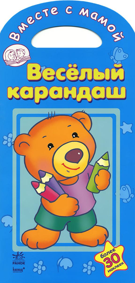 Веселый карандаш. Книжка-раскраска12296407С этой книжкой-раскраской Ваш ребенок закрепит знания об основных цветах, ознакомится с элементами создания рисунка. Выполняя игровые упражнения и раскрашивая забавные картинки, он будет учиться: - различать основные и дополнительные цвета - сопоставлять цвет и предмет - составлять орнамент - дополнять рисунок недостающими элементами - сопоставлять картинки. Книжка с вырубкой. Рекомендовано для занятий с детьми от четырех лет.