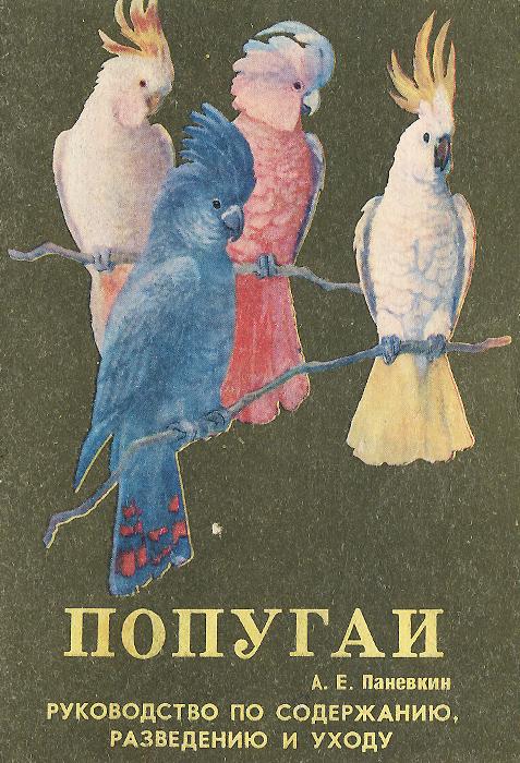 Попугаи. Руководство по содержанию, разведению и уходу