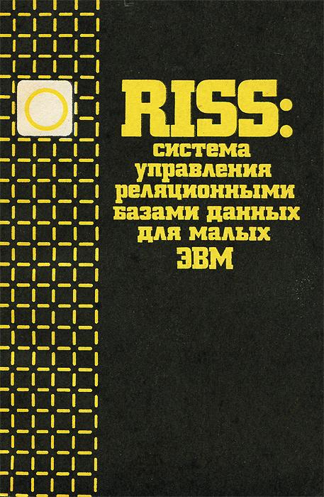 RISS. Система управления реляционными базами данных для малых ЭВМ