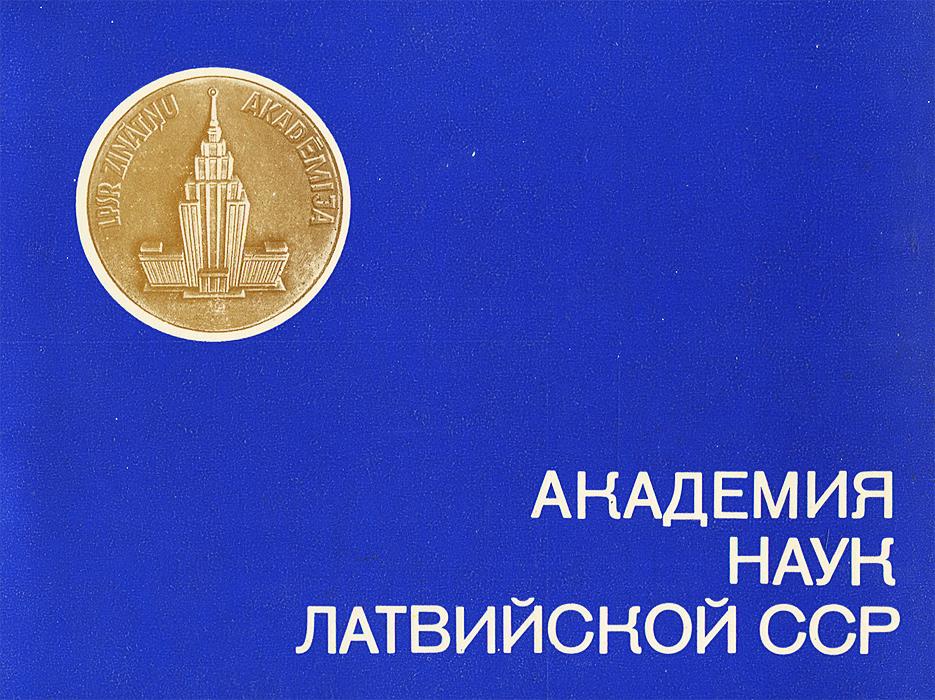 Академия наук Латвийской ССР