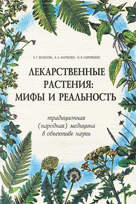 Лекарственные растения. Мифы и реальность. Традиционная (народная) медицины в объективе науки