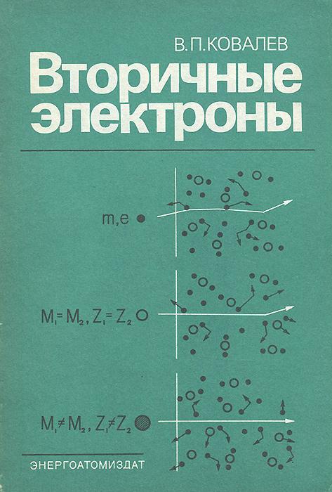 Вторичные электроны