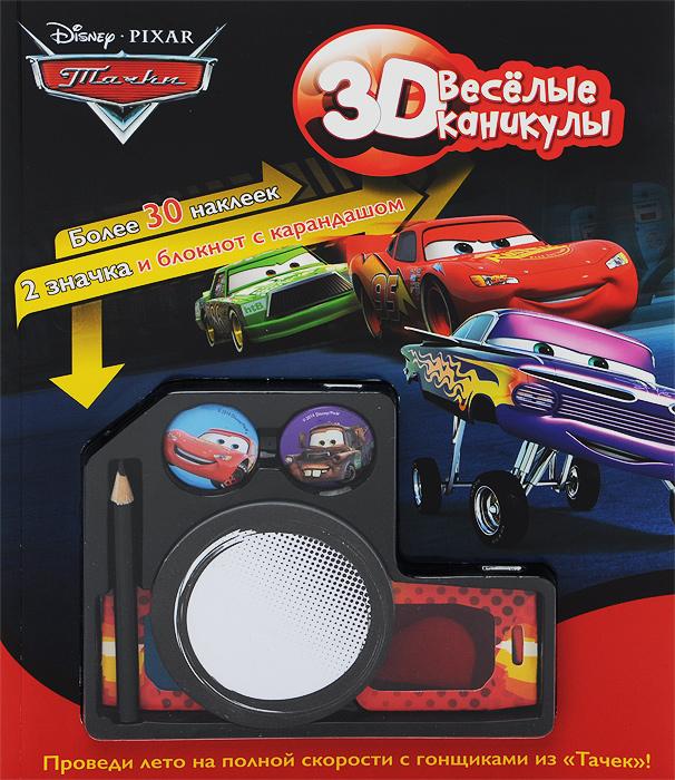 Тачки 3D. Веселые каникулы (+ 2 значка, карандаш, блокнот и 3D-очки)12296407В этой замечательной книге тебя ждут рассказы о гонщиках, головоломки, крутые раскраски, увлекательные игры. Надень 3D-очки и окунись в мир высоких скоростей! В комплекте с книжкой: значки (2 шт.), карандаш, блокнот, игрушка 3D-очки. Состав: значки - металл; карандаш - дерево, графит; блокнот - бумага: игрушка 3D-очки - картон, пластмасса.