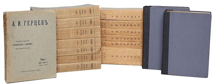 А. И. Герцен А. И. Герцен. Полное собрание сочинений и писем (комплект из 16 книг)