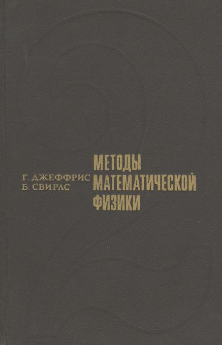 Методы математической физики. Выпуск 2