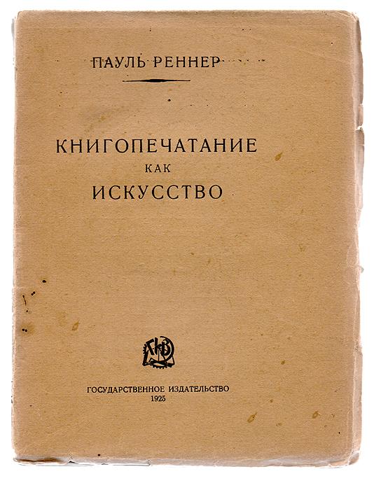 �������������� ��� ��������� - ����� ������962278������, 1925 ���. ��������������� ������������. ������������ �������. �� ������� - ��������� �� ���� �. �. ����������. ����������� �������. ������ �������� �����. ������������ ���������. � ����� ����� �������, ������������ ���������� ������ ����� ��������������, ������� �� ��������� ������� ������ ��������������� ������������� ��������� ������������� ��������� � ������������ ���������� ������, ���������� �� ���. ��� ������������� ��������� �����, ����� ��������� � ���������-������������ �����. ���������� �������� �� ������ ��������� ������, �������� ������� �������� ������������� ���������� � �� ������� ������ �������� �������������������� ������� � �� ����������. � ����� ����� ����������� �������� ������� �������� ������������ �������� � ������� ��������� ������� ������ ������. �� �������� ������ �� ������� ���������� ���������.