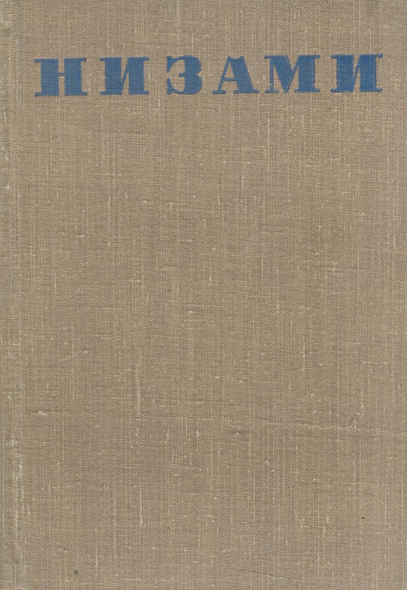 Низами. Избранные произведения791504Цель настоящего издания - дать возможность советскому читателю познакомиться с образцами творчества великого азербайджанского поэта XII века Низами Гянджеви. В отрывках и извлечениях здесь представлены пять знаменитых поэм Низами, составляющих так называемую Пятерицу (Хамсэ): Сокровищница тайн, Хосров и Ширин, Лейли и Меджнун, Семь красавиц и Искендер-Намэ, а также избранные газели, рубай, касыды и другие стихотворения. Объем издания и назначение книги в значительной мере предопределили как содержание сборника, так и характер вступительной статьи, написанной проф. Е.Э.Бертельсом, и сопровождающих текст примечаний. Не преследующий академических целей сборник избранных произведений Низами призван дать читателю общее представление о многообразии и богатстве творческого наследия великого азербайджанца. Поэтические переводы включенных в книгу произведений Низами осуществлены в разное время большой группой переводчиков. Естественно, что различие творческих...