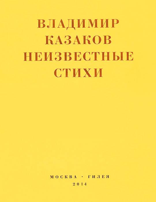 Владимир Казаков. Неизвестные стихи