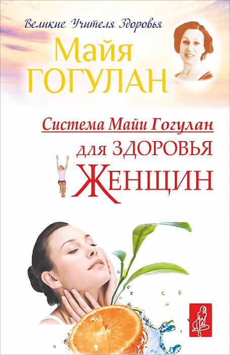 Система Майи Гогулан для здоровья женщин ( 978-5-17-086939-8 )