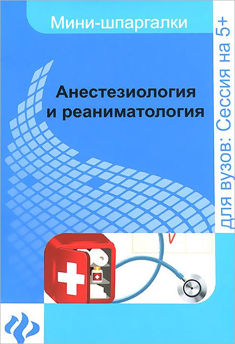 Анестезиология и реаниматология. Шпаргалка ( 978-5-222-21968-3 )
