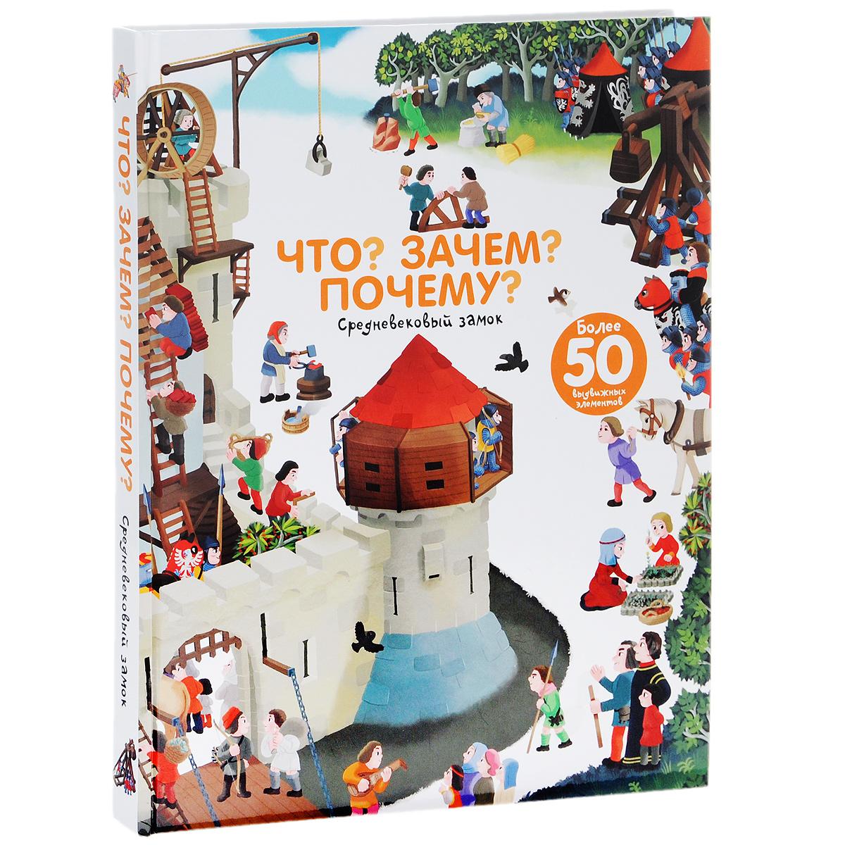 Что? Зачем? Почему? Средневековый замок. Книжка-игрушка12296407Эта большая книга расскажет абсолютно всё о средневековом замке. Как его строят? Как в нём проводят праздники и рыцарские турниры? Как защищать его от нападения врагов? Для того чтобы написать эту книгу, Анн-Софи Бауманн исследовала множество средневековых замков. Она поднималась по винтовым лестницам, изучала галереи и ходы, заглядывала на кухню, в опочивальню сеньора и даже в дымоход! Найди более 50 выдвижных элементов, раскрывающих секреты средневекового замка! Для чтения взрослыми детям.