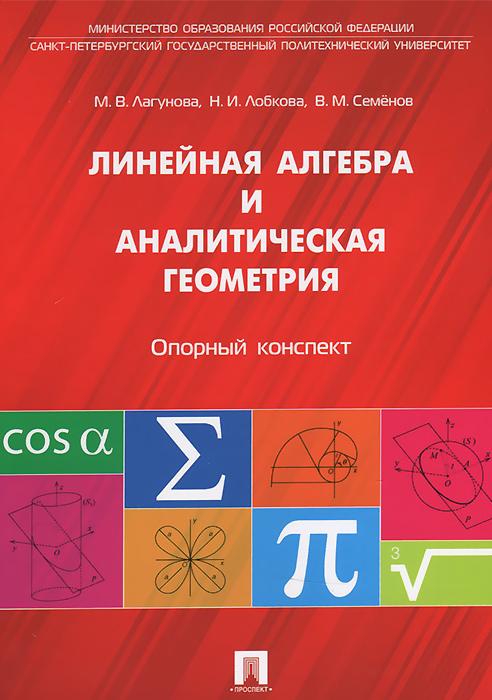 Линейная алгебра и аналитическая геометрия. Опорный конспект. Учебное пособие ( 978-5-392-16893-4 )