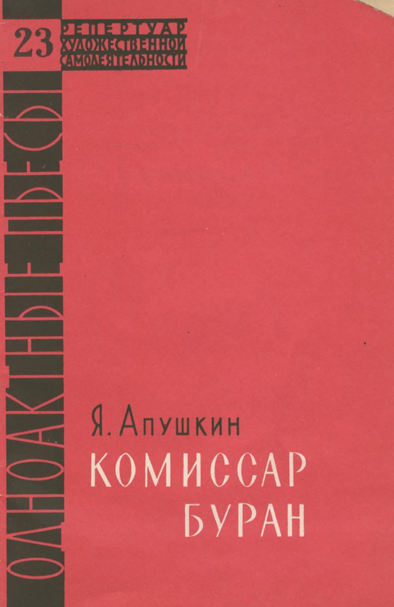 Комиссар Буран791504Вашему вниманию предлагается произведение Якова Апушкина - пьеса в одном действии КОМИССАР БУРАН.