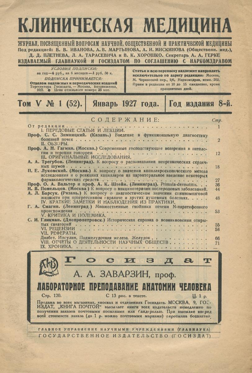 Клиническая медицина. Журнал. Том 5. №1