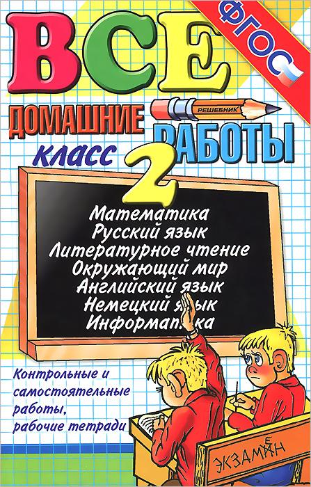 Все домашние работы. 2 класс12296407В данном учебном пособии решены и в большинстве случаев подробно разобраны задачи и упражнения по русскому языку, математике, литературному чтению, окружающему миру, информатике, немецкому и английскому языкам из всех основных учебников начальной школы для 2 класса. Пособие адресовано родителям, которые смогут помочь своему ребенку в решении домашних заданий, проконтролировать правильность их выполнения и степень усвоения материала. При правильном использовании этих учебных пособий родители могут быть домашними репетиторами по всем основным дисциплинам начальной школы.