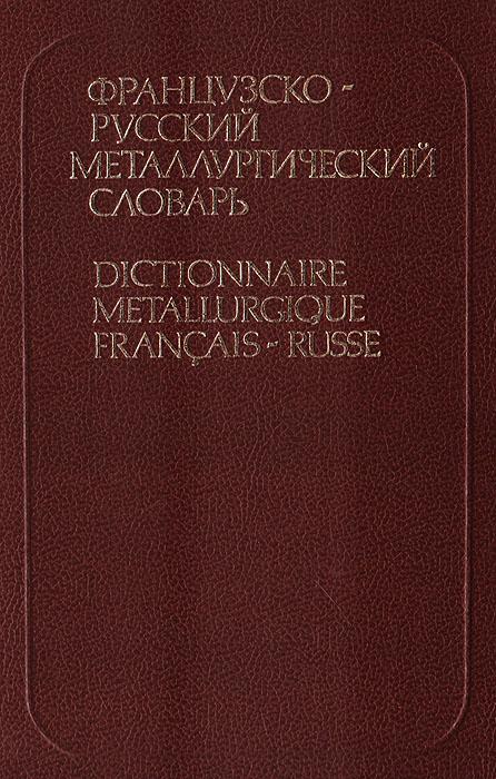 Французско-русский металлургический словарь