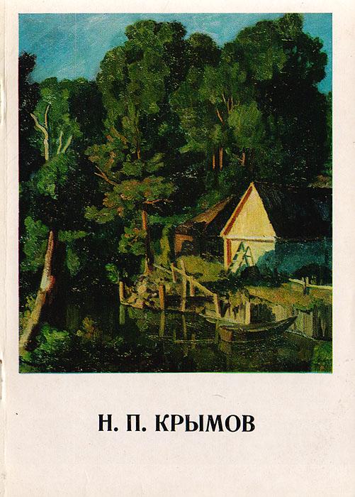 Н. П. Крымов