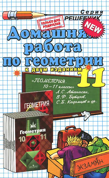 Геометрия. 11 класс. Домашняя работа. К учебнику Л. С. Атанасяна и др.