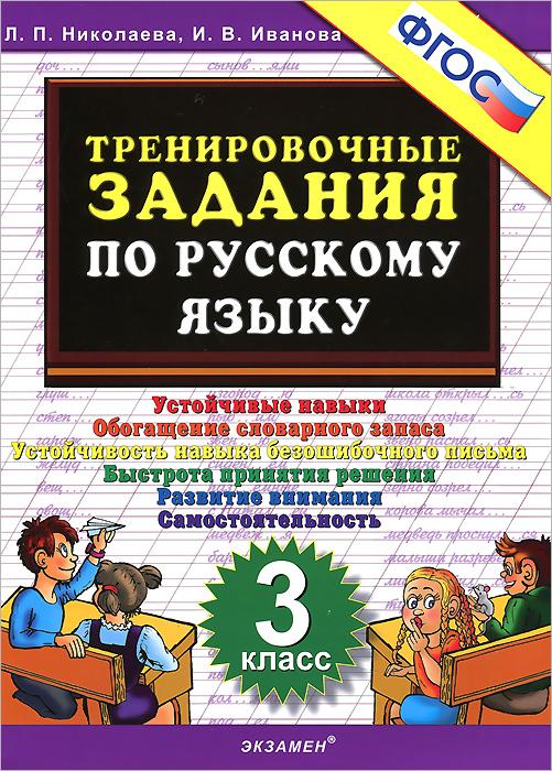 Тренировочные задания по русскому языку. 3 класс12296407Данное пособие полностью соответствует федеральному государственному образовательному стандарту (второго поколения) для начальной школы. Пособие содержит тренировочные задания на автоматизацию основных правил орфографии и позволяет за максимально короткое время отработать все орфограммы, изучаемые в 3 классе по русскому языку, и проверить качество знаний учащихся. Все задания, представленные в этом пособии, нацелены на усвоение не только узкоспециальных навыков по орфографии русского языка 3 класса, но и на развитие общеучебных умений. Приказом №729 Министерства образования и науки Российской Федерации учебные пособия издательства Экзамен допущены к использованию в общеобразовательных учреждениях.