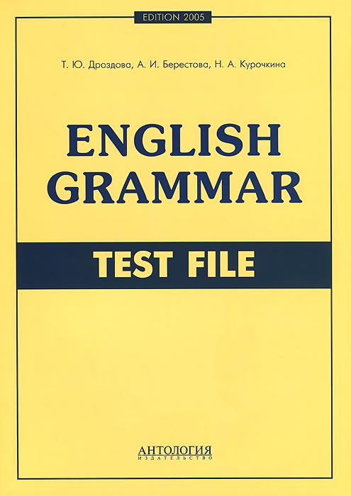 English Grammar: Test File / Грамматика английского языка. Тесты