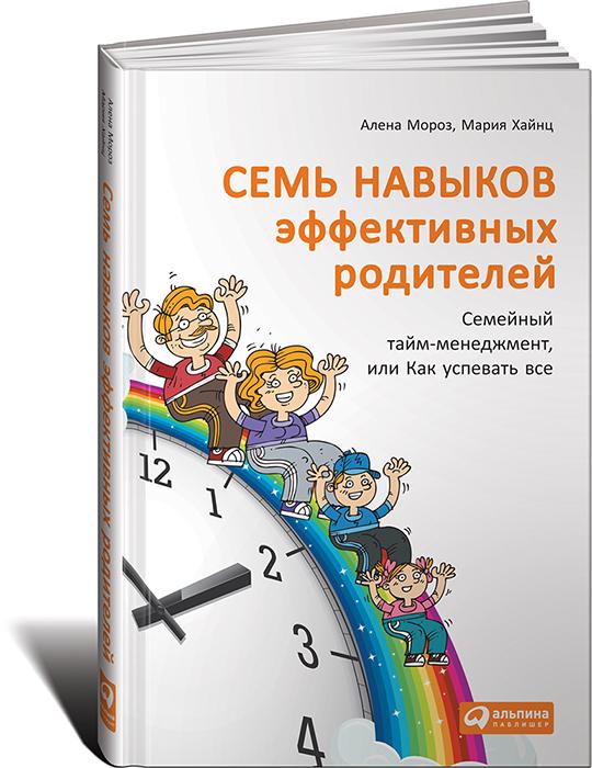 Семь навыков эффективных родителей. Семейный тайм-менеджмент, или Как успевать все. Книга-тренинг12296407Цитата Это чудесная системная книга - в ней объединено и детально рассмотрено множество важнейших для семьи вопросов. Думается, что необходимо прочитать массу книг и посетить множество тренингов, чтобы прийти к тому, к чему бережно и ненавязчиво подводят авторы этого издания. И, конечно, эта книга о любви. О том, как наполнить любовью жизнь самых близких людей и сделать ее яркой, успешной, интересной и счастливой. Марианна Анатольевна Лукашенко, доктор экономических наук, профессор, вице-президент Университета Синергия, ведущий эксперт-консультант компании Организация времени, автор книги Тайм-менеджмент для детей: Книга продвинутых родителей О чем книга Проблема, которую приходится решать всем родителям, - как успевать все. Как объединить работу, личные увлечения и воспитание детей? Как найти время на себя, супруга и любимое хобби? Алена Мороз, автор крупнейшего в Рунете проекта для родителей...