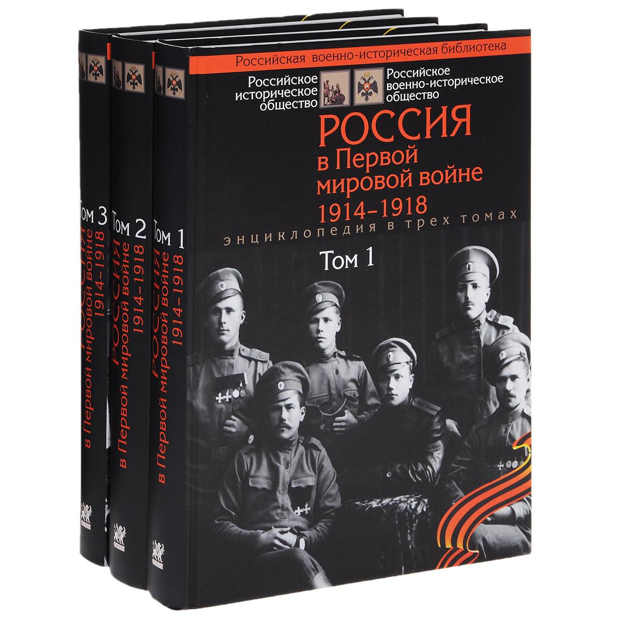 Россия в Первой мировой войне. 1914-1918. В 3 томах (комплект)